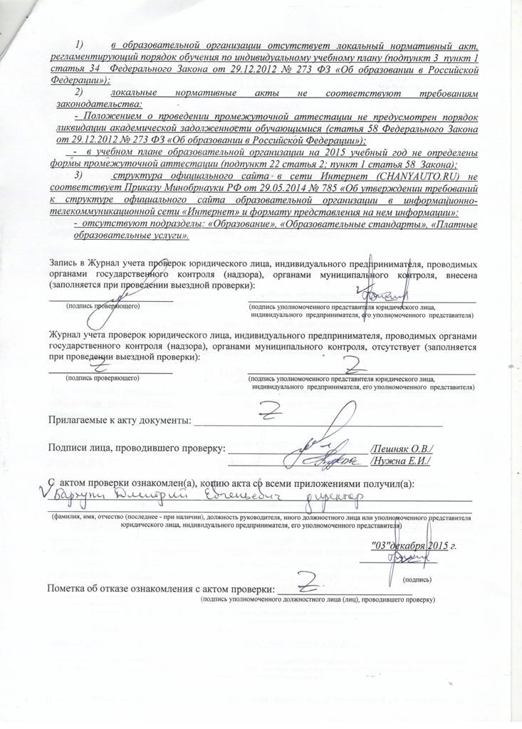 АКТ ПР 2лист 001