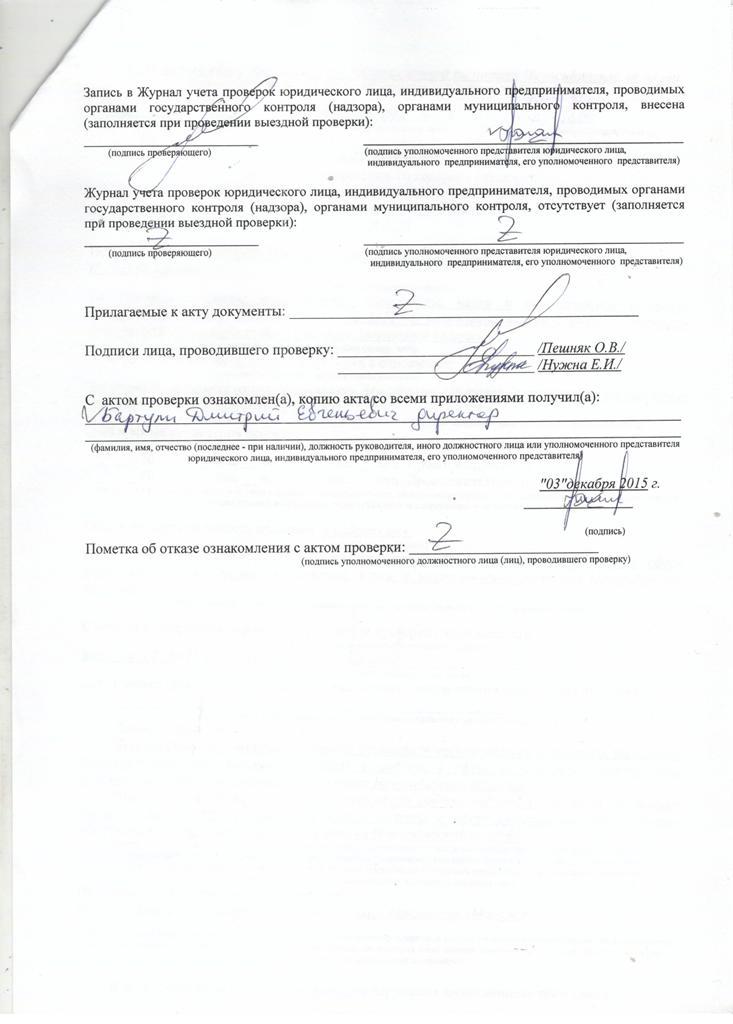 Акт проверки лист 2 001